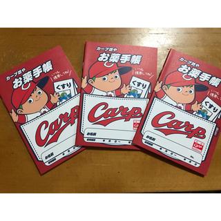 広島東洋カープ - 広島カープ カープ坊やお薬手帳 ポケットバージョン 3冊セット