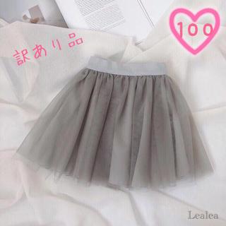 【訳あり品】チュール ワンピース スカート ストラップ付き グレー サイズ100(ワンピース)
