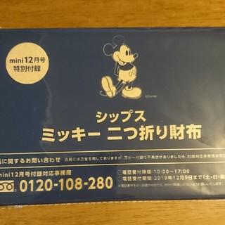 シップス(SHIPS)のmini 12月号付録 シップス ミッキー 二つ折り財布(財布)