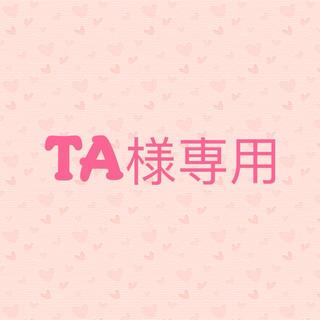 TA様専用(ブーツ)