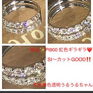 新品✨Pt900❤️虹色ギラギラ!SI〜ハーフエタニティうるうる0.7❤️リング(リング(指輪))