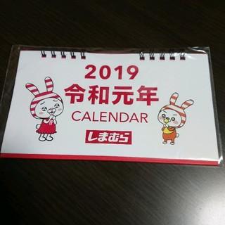 しまむら - 【未開封】しまむら令和元年カレンダー