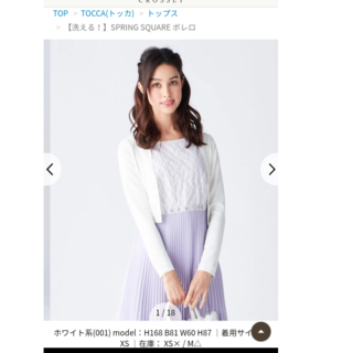 TOCCA - ★TOCCA★スプリングスクエアボレロ M