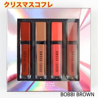 BOBBI BROWN - 【限定】ボビィブラウン メジャークラッシュリキッドリップ セット クリスマス