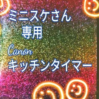 キヤノン(Canon)の★ミニスケさんへ★Canon キッチンタイマー 199分 目覚まし時計にもなる。(収納/キッチン雑貨)