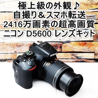 Nikon - ★極上級&自撮り&スマホ転送&超高画質2416万画素★ニコン D5600