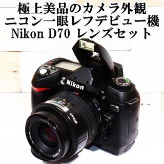 ★極上美品のカメラ外観★ニコン D70 レンズセット 一眼レフ入門機おススメ