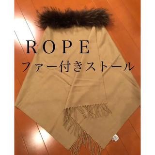 ROPE - ロペ ファー付きストール