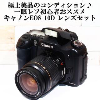 ★極上美品&一眼初心者おススメ★キャノン EOS 10D レンズセット