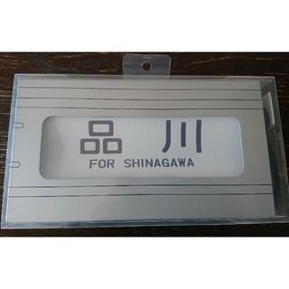 205系ミニチュア方向幕 山手線・武蔵野線