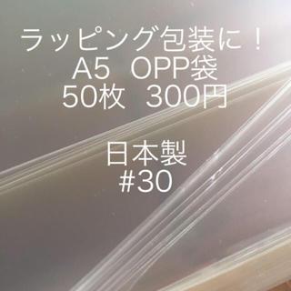 OPP袋 A5 50枚