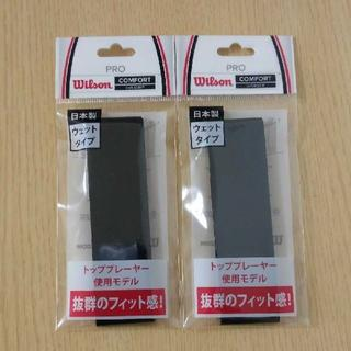 wilson - 【新品未使用】ウィルソン テニスグリップテープ ウェットタイプ黒2本