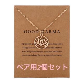 カルマ(KARMA)のGOOD KARMA  蓮の花のネックレス(ネックレス)