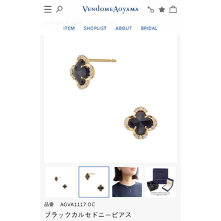 ヴァンドームアオヤマ(Vendome Aoyama)の美品 ヴァンドーム青山 k18 ピアス ブラックカルセドニー フラワークォーツ(ピアス)