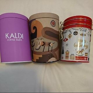 カルディ(KALDI)のカルディ キャニスター缶 缶のみ 中身なし 限定品 3点セット(容器)