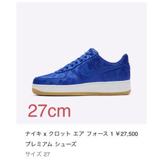 NIKE - 27cm clot nike air force 1