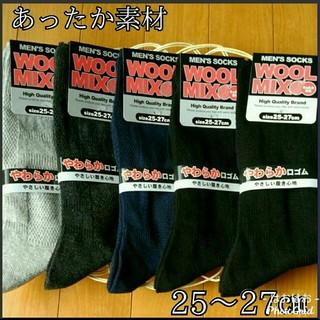 暖かい!WOOL MIX靴下 5足セット【25~27㎝】