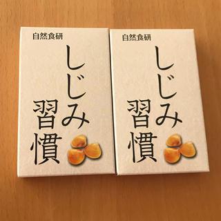 しじみ習慣 10粒×2箱(その他)