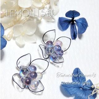 LEMON15様専用ページ✾(ピアス)