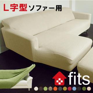 fits カウチ ソファカバー 右用(ソファカバー)