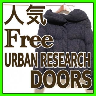ドアーズ(DOORS / URBAN RESEARCH)の美品 アーバンリサーチ  ドアーズ ダウンジャケット フリー レディース(ダウンジャケット)