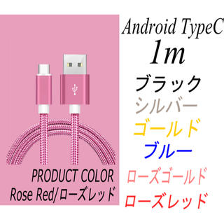 ANDROID - type-c