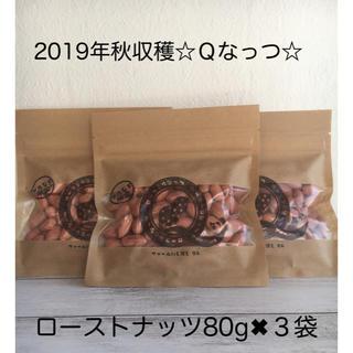 限定10個!ローストQなっつ1,700円→1,350円!80g✖︎3袋(米/穀物)