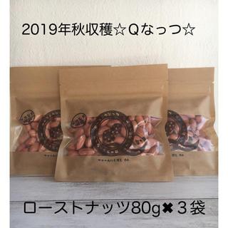 限定10個!千葉県産ローストQなっつ1,700円→1,350円80g✖︎3袋(米/穀物)