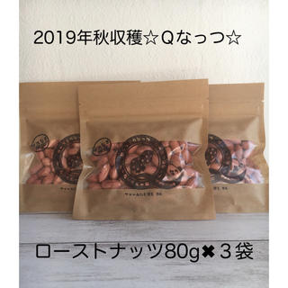限定10個!千葉県産Qなっつロースト1,700円→1,350円80g✖︎3袋(米/穀物)