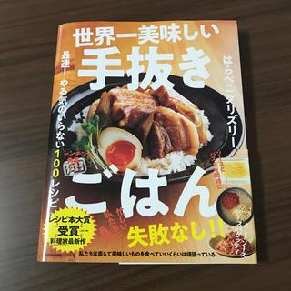 角川書店 - 世界一美味しい手抜きごはん 最速!やる気のいらない100レシピ