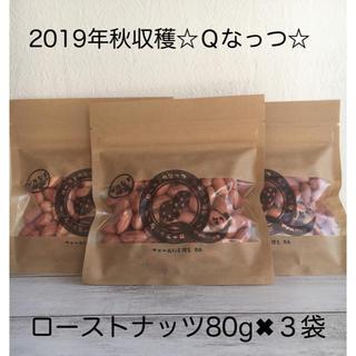 限定10個!千葉県産ローストQなっつ80g✖︎3袋1,700円→1,350円(米/穀物)