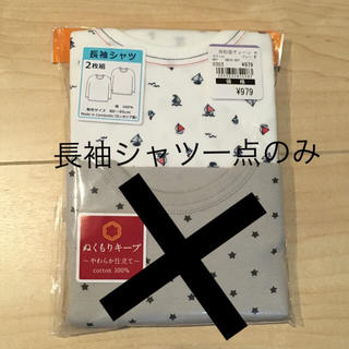 西松屋 - 西松屋 肌着 長袖Tシャツ 1枚