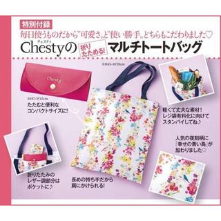 Chesty - 美人百花 11月号 付録  Chestyの折りたためる マルチトートバッグ
