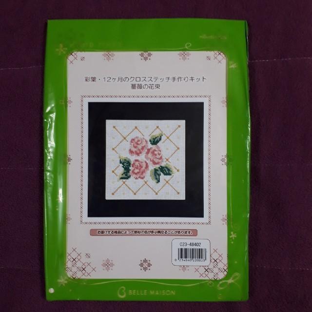 ベルメゾン(ベルメゾン)のクロスステッチ 手作り キット2点『すみれ』『薔薇の花束』 ハンドメイドのハンドメイド その他(その他)の商品写真