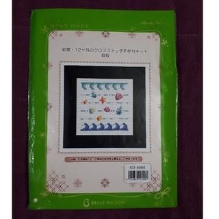 ベルメゾン(ベルメゾン)のクロスステッチ 手作り キット『貝殻』(生地/糸)