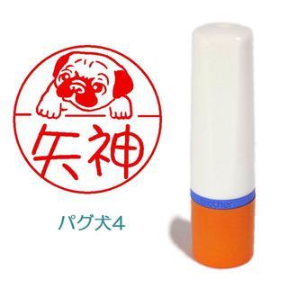 パグ犬4のイラスト入りネーム印(シャチハタタイプ) 【送料込み】(はんこ)