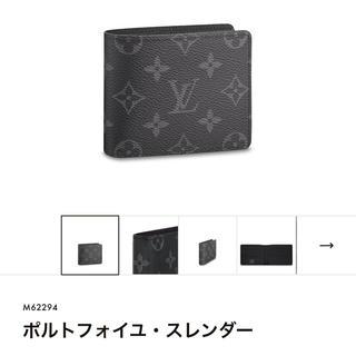 LOUIS VUITTON - ☆新品☆ ルイヴィトン メンズ ポルトフォイユ・スレンダー 財布