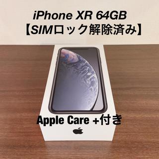 iPhone - iPhone XR  64GB ブラック 新品【SIMフリー】