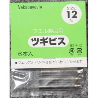 ナカバヤシ フエル製品用 ツギビス 12mm 6本入り BSR-12 ミニレター(暗室関連用品)