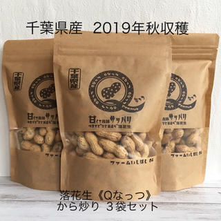 〜準備中〜2019年秋収穫☆Qなっつ乾煎り180g x3袋☆(米/穀物)