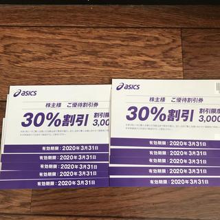アシックス(asics)のアシックス 株主優待割引券 10枚(ショッピング)