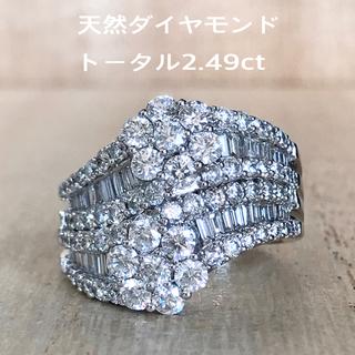 天然 ダイヤ リング トータル2.49ct K18WG 『大河のお花』