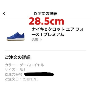 NIKE - NIKE AIR FORCE 1 CLOT 28.5cm
