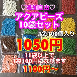 EPOCH - アクアビーズ100個✕10袋セット♡変更可能♡
