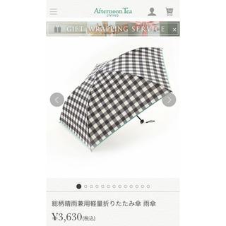 アフタヌーンティー(AfternoonTea)のアフタヌーンティー 総柄晴雨兼用軽量折りたたみ傘 雨傘(傘)