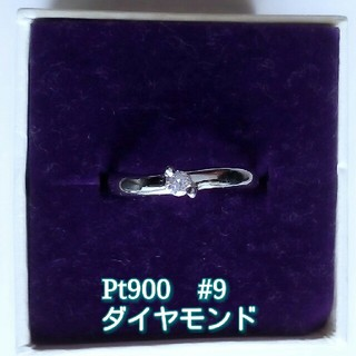 最終価格★Pt900 ダイヤモンド リング #9(リング(指輪))