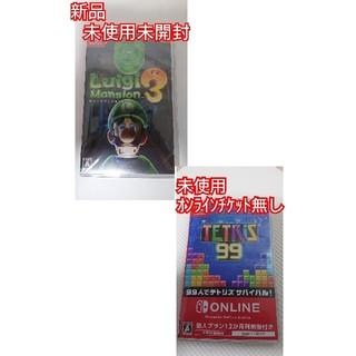 Nintendo Switch - 任天堂 Switch ルイージマンション3 テトリス99