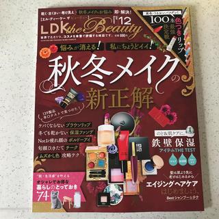 LDK the  Beauty・12月号✨