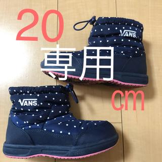 VANS - VANS  20センチ