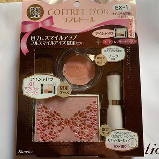 COFFRET D'OR - コフレドール   ビューティコレクション トータルデザイニングセット EX-1